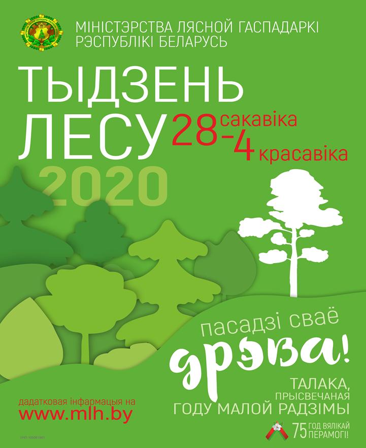 Добровольная акция «Неделя леса»